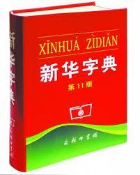 Dicionário Xinhua Zidian